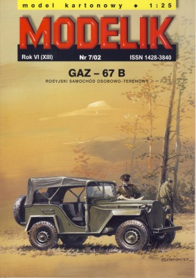 cat. no. 0207: GAZ-67